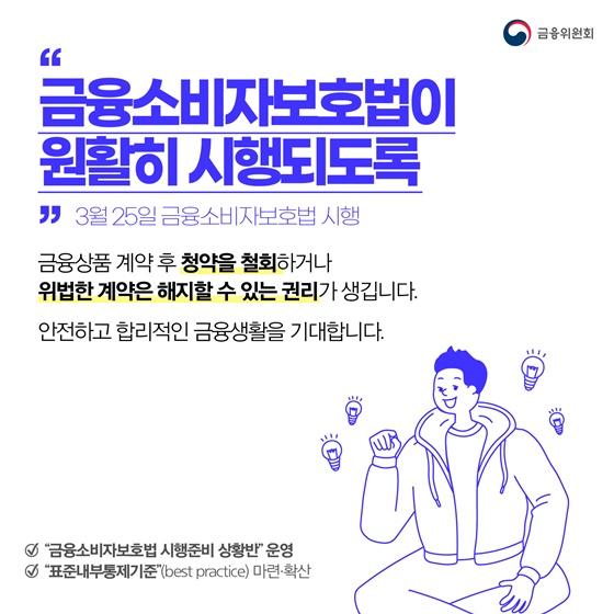 """""""금융소비자보호법이 원활히 시행되도록"""""""