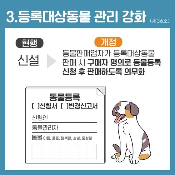 3. 등록대상동물 관리 강화