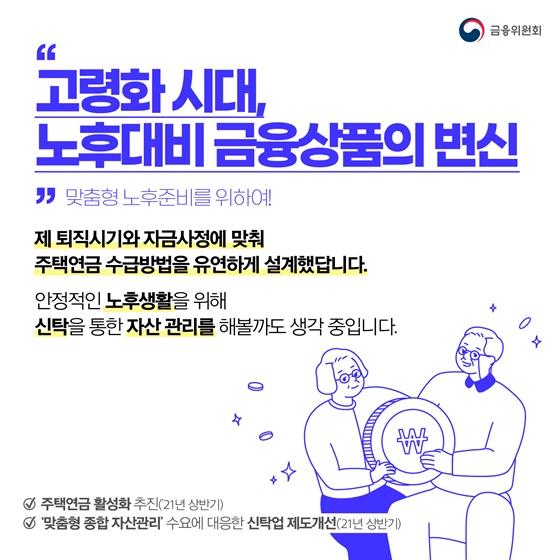 """""""고령화 시대, 노후대비 금융상품의 변신"""""""