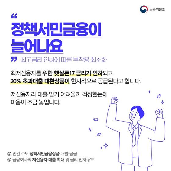 """""""정책서민금융이 늘어나요"""""""