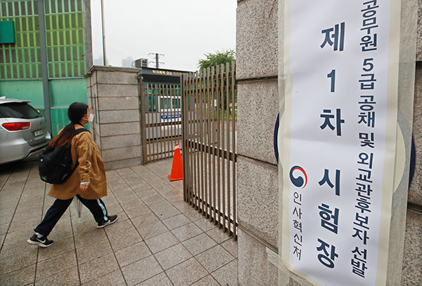 국가공무원 5급 공채 시험이 실시된 지난해 5월 16일 오전 서울 성동구 행당중학교에서 응시생이 고사장으로 향하고 있다