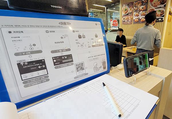 전자출입명부와 수기 출입명부가 사용되고 있는 서울 시내의 한 식당 모습.(사진=저작권자(c) 연합뉴스, 무단 전재-재배포 금지)