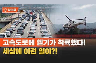 꽉 막힌 고속도로에서 교통사고가 발생하면 응급환자는 어떻게 이송할까?