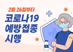 2월 26일부터, 코로나19 예방접종을 시행합니다!