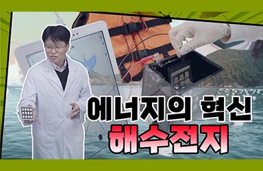 해수전지, 세계 최초로 울산과학기술원(UNIST)이 개발·상용화!