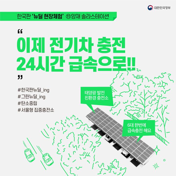 """""""이제 전기차 충전 24시간 급속으로!!"""""""