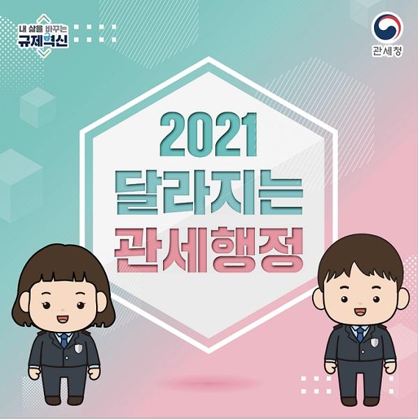 2021년 달라지는 관세행정 카드뉴스 표지