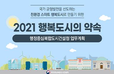 친환경 스마트 행복도시로 만들기 위한 '2021 행복도시의 약속' 이미지
