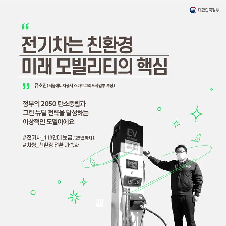"""""""전기차는 친환경 미래 모빌리티의 핵심"""""""