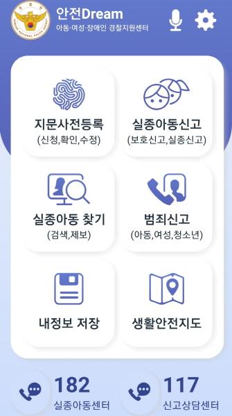 안전Dream 어플에서 채팅상담도 가능하고 117번을 누르면 바로 신고센터로 연결돼 신고도 가능하다.