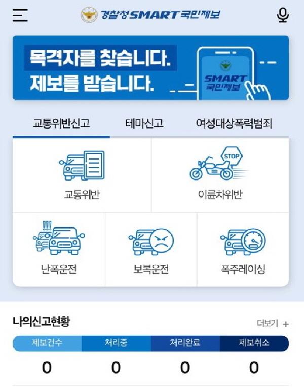 경찰청 스마트 국민제보앱에서 이륜차위반을 선택해 바로 신고할 수 있다.