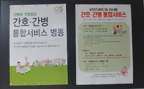 간호·간병통합서비스 포스터.