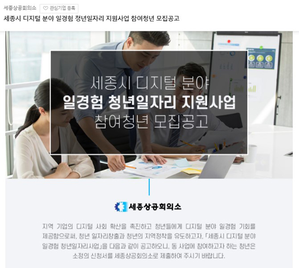 일자리 지원사이트에 올라온 우리지역 디지털 일자리 지원사업 화면.
