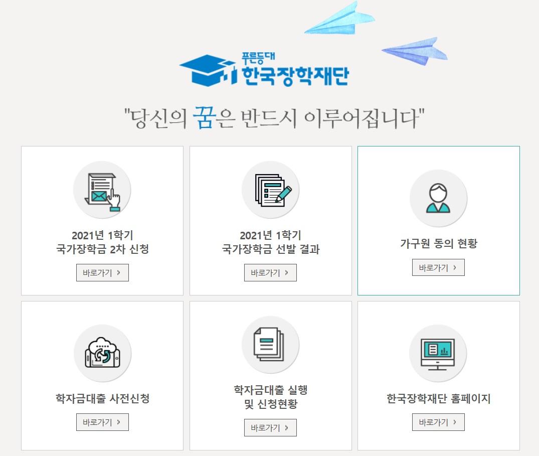 국가장학금을 신청하고 관리할 수 있는 한국장학재단의 메인 홈페이지(출처=한국장학재단 홈페이지)
