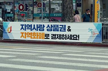 지역사랑상품권 홍보영상.