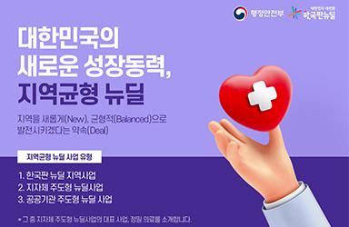 대한민국의 새로운 성장동력, 지역균형 뉴딜