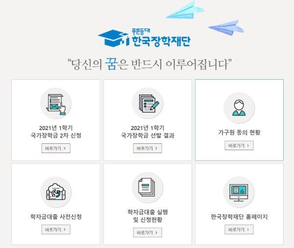 한국장학재단의 홈페이지가 국가장학금 신청 결과를 빠르게 확인할 수 있게 개편되어있다.(이하 출처=한국장학재단 홈페이지)