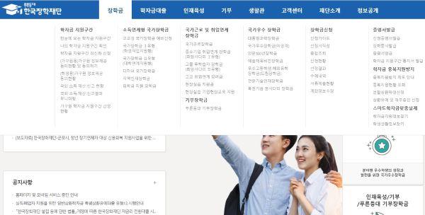 다양한 국가장학금을 안내하고 있는 한국 장학재단 메인화면을 보여주고 있다.