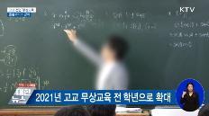 2021년, 고등하교 무상교육이 전 학년을 대상으로 실시된다. (출처=KTV)