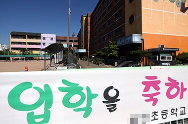 지난해 5월 27일 오전 경기도 부천시 한 초등학교 정문에 학생들을 환영하는 문구가 적힌 플래카드가 걸려 있다.