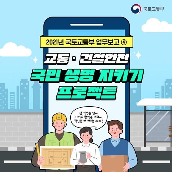교통, 건설안전 국민 생명 지키기 프로젝트