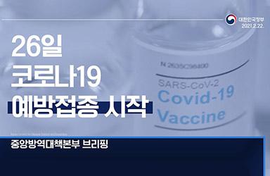 아스트라제네카 백신 26일 첫 접종 시작···11월까지 집단면역 형성 목표로 백신 접종 추진