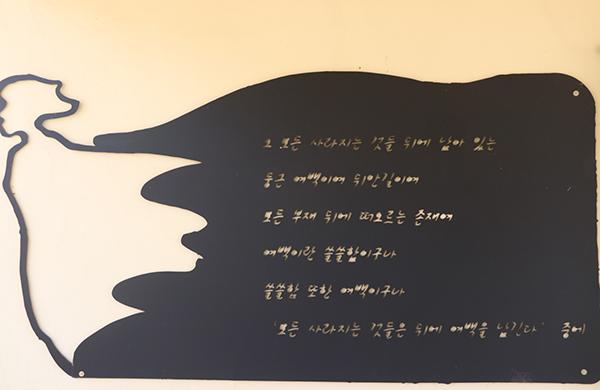 고정희의 유고시 <모든 사라지는 것들은 뒤에 여백을 남긴다>.