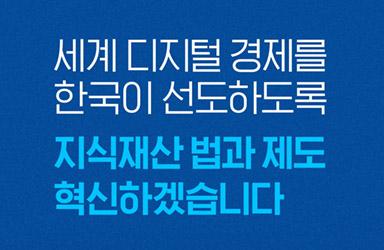 세계 디지털 경제를 한국이 선도하도록 지식재산 법과 제도 혁신하겠습니다