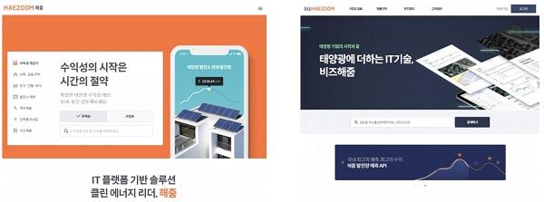 일반인 사용자 위한 '해줌(HAEZOOM.COM)', 기업 사용자 위한 '비즈해줌(BIZ.HAEZOOM.COM)' 플랫폼 캡처(왼쪽부터).