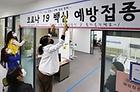 24일 서울 중랑구보건소에서 보건소 관계자들과 구청 직원들이 코로나19 예방접종 안내 현수막을 설치하고 있다.