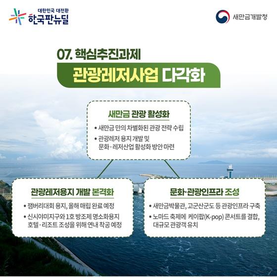 7. 관광레저사업 다각화