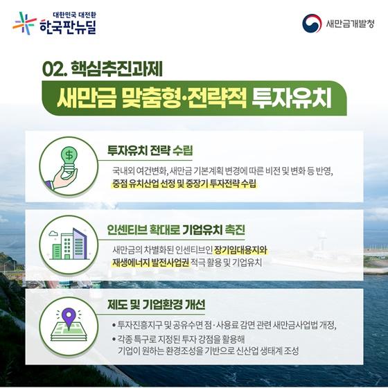 2. 새만금 맞춤형·전략적 투자유치