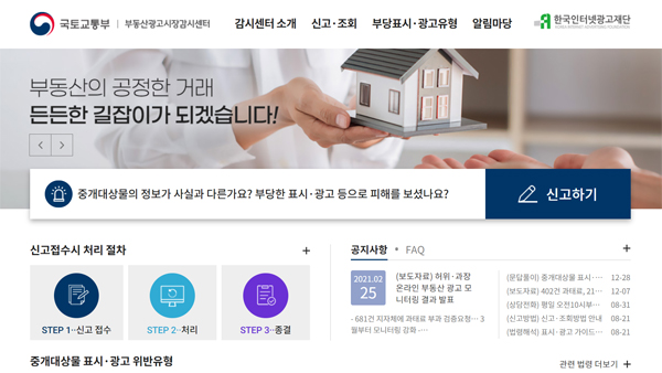 한국인터넷광고재단 '부동산광고시장감시센터' 누리집 메인화면.