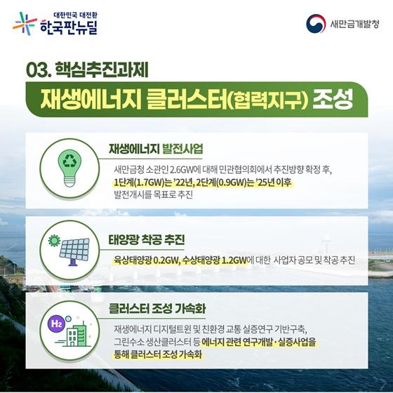 3. 재생에너지 클러스터(협력지구) 조성