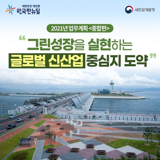 """""""그린성장을 실현하는 글로벌 신산업 중심지 도약"""""""