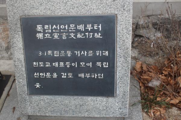 천도교 중앙대교당 앞에는 비석이 놓여있다.