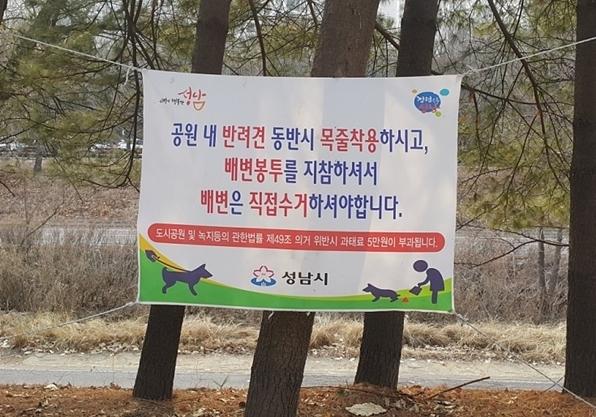 동물보호법