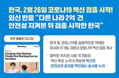 """""""다른 나라 2억 건 안전성 지켜본 뒤 접종 시작한 한국"""""""