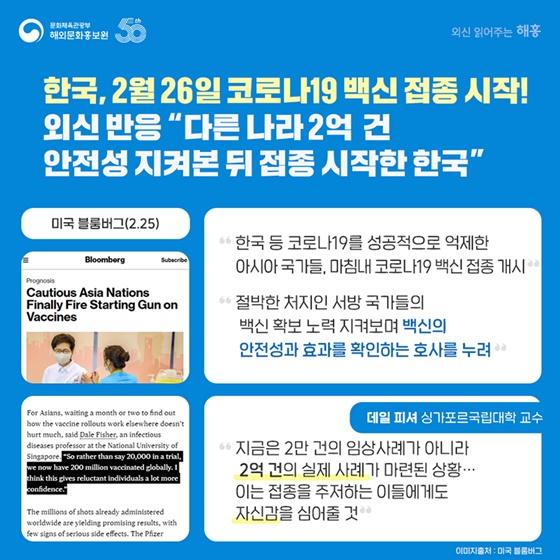 """한국, 2월 26일 코로나19 백신 접종 시작! 외신 반응 """"다른 나라 2억 건 안전성 지켜본 뒤 접종 시작한 한국"""""""