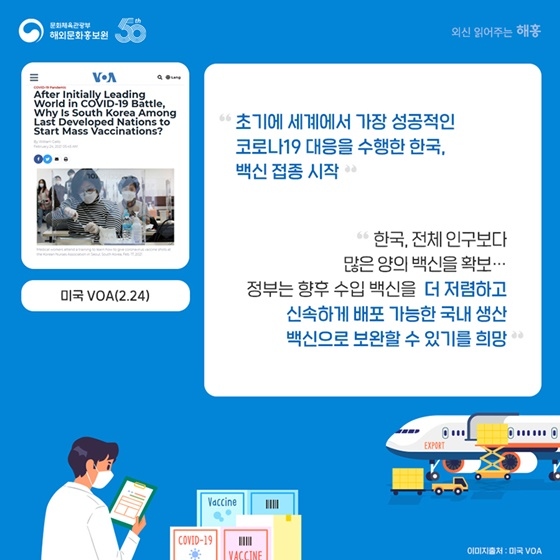 """""""초기에 세계에서 가장 성공적인 코로나19 대응을 수행한 한국, 백신 접종 시작"""""""