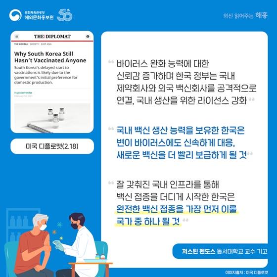 한국 정부 국내 제약회사와 외국 백신회사를 공격적으로 연결, 국내 생산을 위한 라이선스 강화