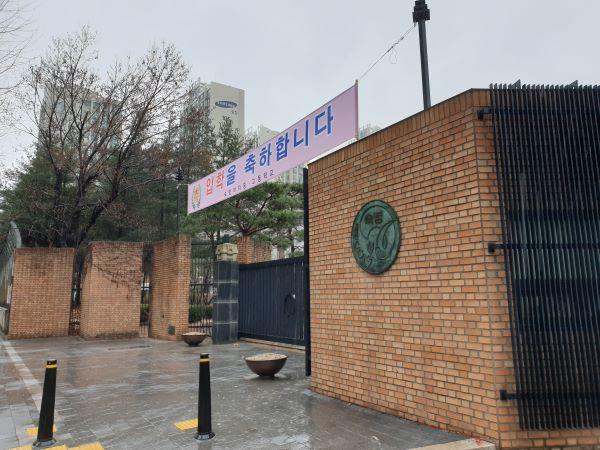 코로나19 상황으로 학교 교문이 굳게 닫혀 있다.