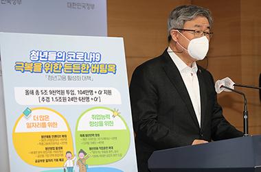 이재갑 고용노동부 장관이 3일 정부서울청사에서 청년고용 활성화 방안을 발표하고 있다.