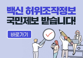 """""""코로나19 백신 가짜뉴스 신고하세요"""""""