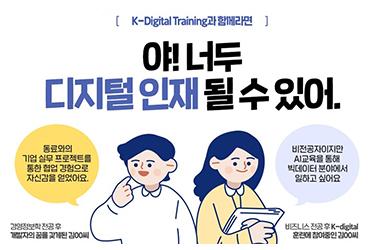 야! 너두 디지털 인재 될 수 있어.