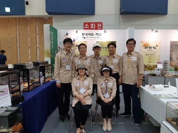 지난 2019년 대전컨벤션센터에서 열린 '제 2회 대한민국 사회적경제박람회'에 대전 대표로 참가한 마을기업 한국에듀벅스.