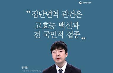 """""""집단면역의 관건은 고효능 백신과 전 국민적 접종"""""""