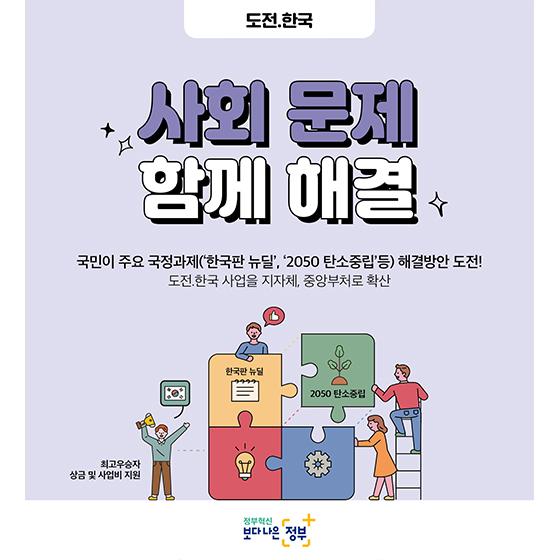 도전.한국…사회 문제 함께 해결
