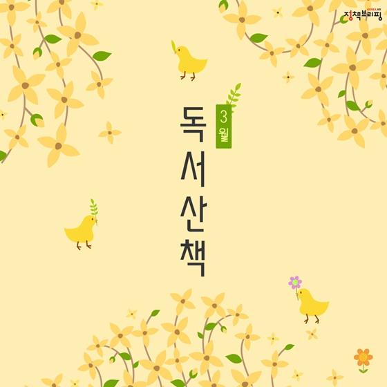 [3월의 독서산책] 싱그러운 봄의 시작을 책과 함께!