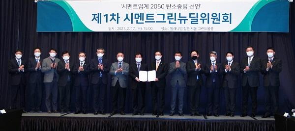2월 17일 서울 밀레니엄힐튼호텔 그랜드볼룸에서 개최된 '제1차 시멘트그린뉴딜위원회 출범 모습. (사진=산업통상자원부)